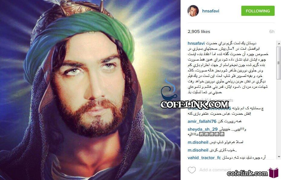 حسام نواب صفوی با گریم ابوالفضل