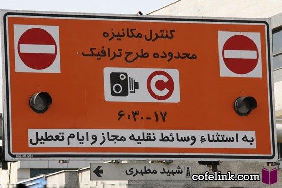 ثبت نام طرح ترافیک