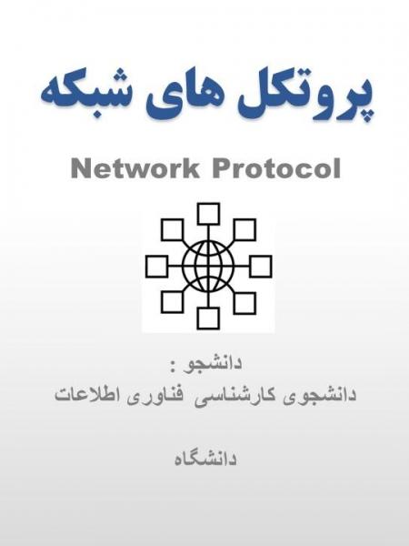 پاورپوینت پروتکل های شبکه