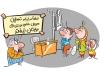 تعطیلات رسمی ایران