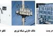 خازن گذاری و کنترل توان راکتیو در سیستم های توزیع