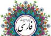 تحقیق درباره زبان و ادبیات فارسی